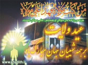 [تصویر: e-ghadir.jpg]